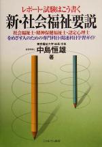 レポート・試験はこう書く 新・社会福祉要説(単行本)