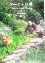 ターシャの庭(単行本)