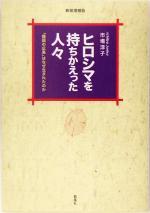 ヒロシマを持ちかえった人々 「韓国の広島」はなぜ生まれたのか(単行本)