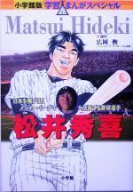 松井秀喜 日本を飛び出しメジャー・リーグで大活躍する野球選手(小学館版 学習まんがスペシャル)(児童書)