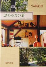 おわらない夏(集英社文庫)(文庫)