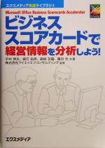 ビジネススコアカードで経営情報を分析しよう!エクスメディア実践ライブラリ4