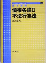 基本講義 債権各論-不法行為法(ライブラリ法学基本講義6‐2)(2)(単行本)