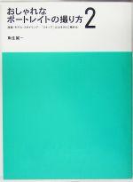 おしゃれなポートレイトの撮り方-技術・モデル・スタイリング…「スナップ」以上をさらに極める!(マーブルブックスデイリーメイドシリーズ)(2)(単行本)