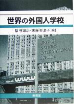 世界の外国人学校(単行本)