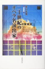 佐川吉男遺稿集-二十世紀のオペラ名演出家(1)(単行本)