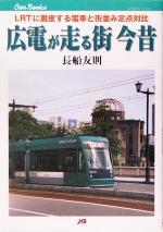 広電が走る街今昔LRTに脱皮する電車と街並み定点対比JTBキャンブックス