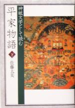 神祇文学として読む「平家物語」(下)(単行本)