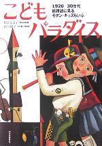 こどもパラダイス 1920‐30年代 絵雑誌に見るモダン・キッズらいふ(らんぷの本)(単行本)