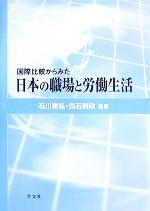 国際比較からみた日本の職場と労働生活(単行本)