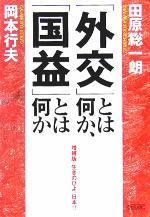 「外交」とは何か、「国益」とは何か 増補版・生きのびよ、日本!!(朝日文庫)(文庫)