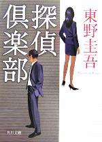 探偵倶楽部(角川文庫)(文庫)