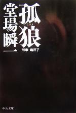 孤狼 刑事・鳴沢了(中公文庫)(文庫)