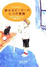 夢みるピーターの七つの冒険(中公文庫)(文庫)