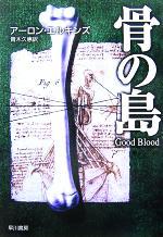 骨の島(ハヤカワ・ミステリ文庫)(文庫)