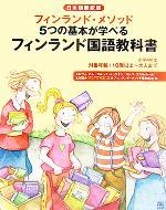 フィンランド国語教科書 フィンランド・メソッド 5つの基本が学べる(単行本)