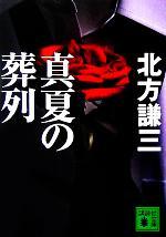 真夏の葬列(講談社文庫)(文庫)