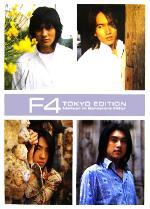 F4 TOKYO EDITION F4写真集 Meteor Barcelona 西班牙之旅(ステッカー、カード型カレンダー13枚付)(単行本)
