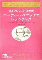 ゴルフレッスンの神様ハーヴィー・ペニックのレッド・ブック(日経ビジネス人文庫)(文庫)
