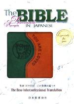 聖書 新共同訳(小型) 旧約聖書続編つき(単行本)