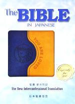 聖書 新共同訳(単行本)