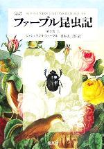 完訳 ファーブル昆虫記 第1巻(上)(単行本)