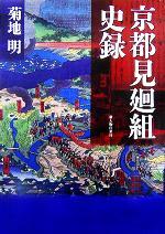 京都見廻組史録(単行本)