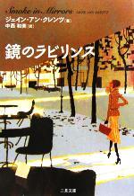 鏡のラビリンス(二見文庫ロマンス・コレクション)(文庫)