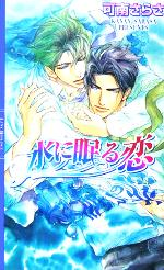 水に眠る恋(リンクスロマンス)(新書)