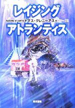 レイジング・アトランティス(ハヤカワ文庫NV)(文庫)