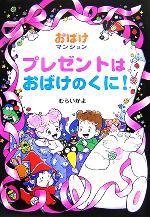プレゼントはおばけのくに! おばけマンション10(ポプラ社の新・小さな童話217)(児童書)