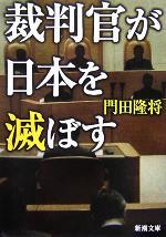 裁判官が日本を滅ぼす(新潮文庫)(文庫)