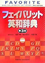 フェイバリット英和辞典 第3版 2色刷(別冊付)(単行本)