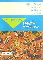 ケーススタディ 日本語のバラエティ(単行本)