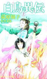 白鳥異伝(トクマ・ノベルズEdge)(上)(新書)