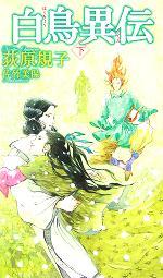 白鳥異伝(トクマ・ノベルズEdge)(下)(新書)