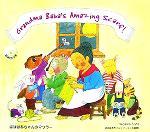 ばばばあちゃんのマフラー 英語版 ばばばあちゃんシリーズ(CD1枚付)(児童書)