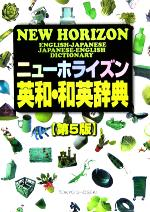 ニューホライズン英和・和英辞典(別冊付)(単行本)