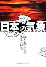 日本の気象 海と山で役立つ知識(単行本)