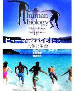 ヒューマンバイオロジー 人体と生命(単行本)