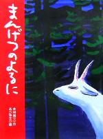 まんげつのよるに あらしのよるにシリーズ7( )(児童書)