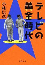 テレビの黄金時代(文春文庫)(文庫)