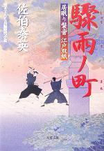 驟雨ノ町居眠り磐音江戸双紙15双葉文庫さ-19-15