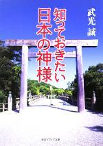 知っておきたい日本の神様(角川ソフィア文庫)(文庫)