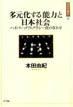 多元化する「能力」と日本社会 ハイパー・メリトクラシー化のなかで(日本の「現代」13)(単行本)