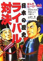 まんがヒーロー列伝 日本の歴史ライバル対決(児童書)