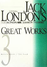 ジャック・ロンドンの検索結果:ブックオフオンライン