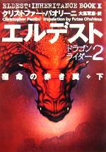 エルデスト 宿命の赤き翼(ドラゴンライダー2)(下)(児童書)