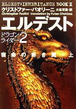 エルデスト 宿命の赤き翼(ドラゴンライダー2)(上)(児童書)