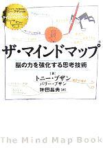 ザ・マインドマップ 脳の力を強化する思考技術(単行本)